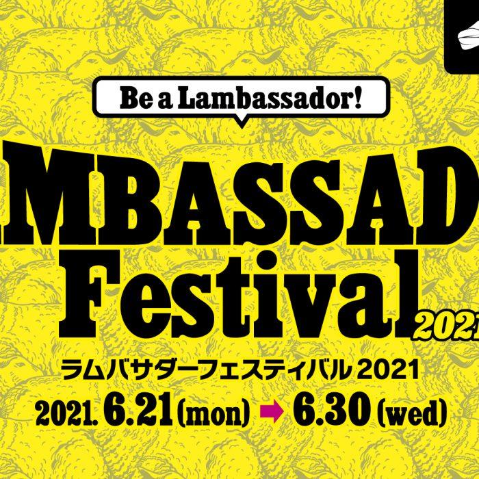 lambassador-festival-2021-6-21-6-30